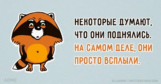 Ох и много у нас таких... http://www.adme.ru/cards/nekotorye-dumayut-chto-oni-podnyalis-1260315/