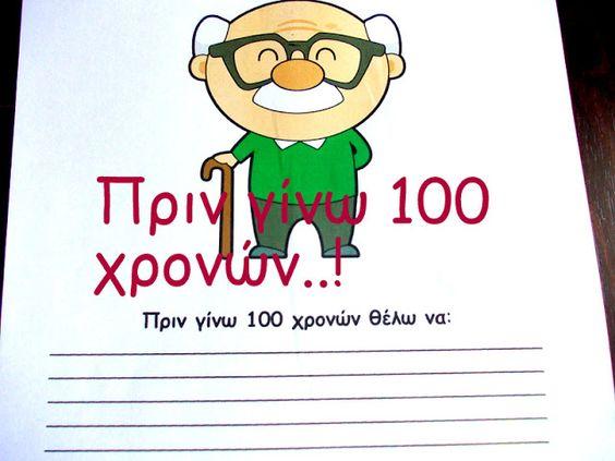 Πριν γίνω 100 χρονών θέλω να..! Άσκηση γραπτού λόγου για τη Δυσλεξία