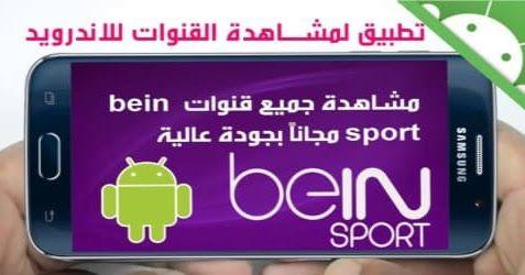 أفضل تطبيق لمشاهدة قنوات 2020 Bein Sports و قنوات عالمية اخرى مجانا على الاندروايد Video Chatting 10 Things Bein Sports