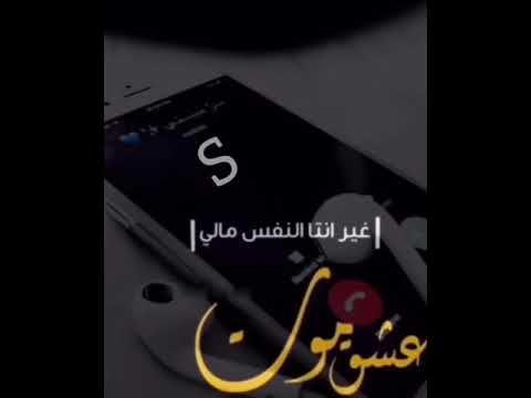 حرف S حالات واتساب حرف S اجمل تصميم فيديو على حرف S حرف S مع عشق موت Youtube Music Video Song Tech Company Logos Music Videos