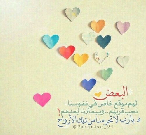 ღت وأ م ي ر ف يق ة د رب ي Rafeeqaty Quote Cards Paper Hearts Heart Art Print