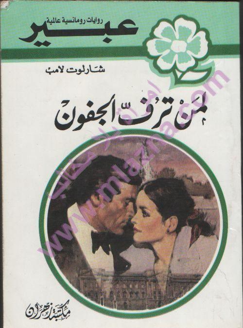 Pin By Dopeyarse Cole On روايات Romance Novels Download Books Novels