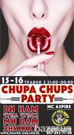 "Chupa - Chups PARTY в боулінг-клубі ""AVIATOR"" - Прочие виды спорта Борисполь на Bazar.ua"
