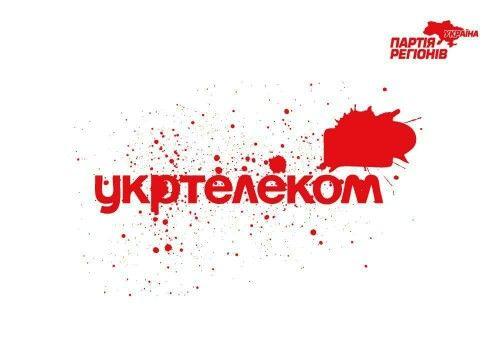 Укртелеком Ахметова