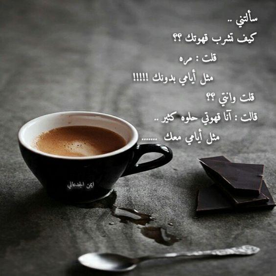 قهوتي مرة مثل ايامي بدونك | قهوة مُرة | Pinterest