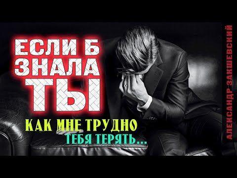 Aleksandr Zakshevskij Esli B Znala Ty Poslushajte Youtube Pesni Muzyka