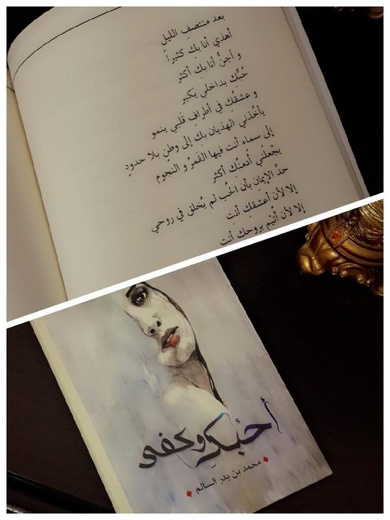 بعد منتصف الليل Romantic Quotes Lovely Quote Arabic Quotes