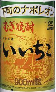 「いいちこ」25度 / 三和酒類株式会社(大分県宇佐市)