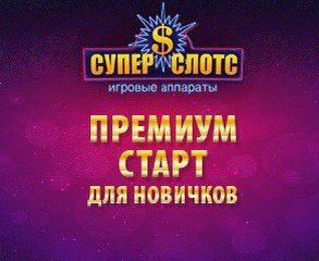 Супер слотс казино www.slotswild.ru