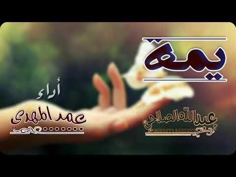 ست الحبايب أجمل نشيد ع الأم كلمات الشاعر عبدالله الصلاحي أداء المنشد عمر المهدي Youtube Calligraphy