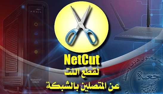 تحميل Netcut أفضل برنامج قطع النت عن المتصلين بالشبكة للاندرويد بدون روت Projects To Try Projects