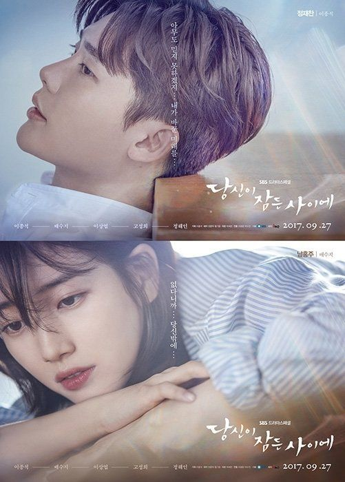 """[Photos] Pensive new character poster added for Lee Jong-suk and Suzy drama """"While You Were Sleeping - 2017"""""""