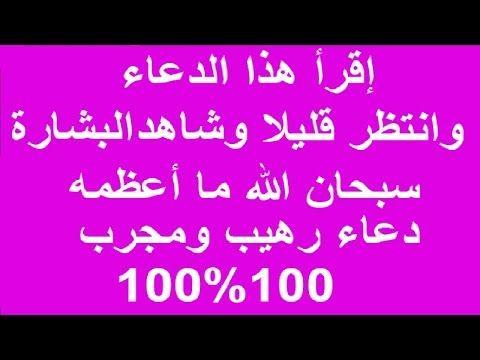 دعاء رهيب ومجرب إقرأ هذا الدعاء أو إستمع إليه وشاهد المفاجأة Youtube Islamic Phrases Islam Facts Quotes