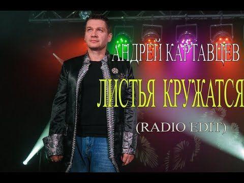 А. Картавцева Друзья мои, пора прогуляться в начало 90-х!!!