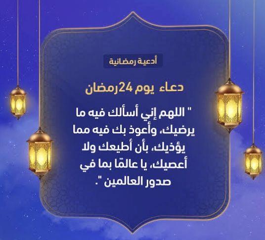 دعاء اليوم الرابع والعشرين من شهر رمضان المبارك Ramadan Places To Visit Day