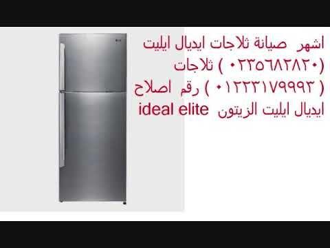 عناوين صيانة ايديال ايليت 01207619993 ثلاجة ايديال ايليت 01093055835 Convenience Store Products Convenience Store Ale