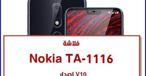 فلاشة Nokia Ta 1116 اندرويد 10 منقول روم Nokia Ta 1116 Ta 1116 Firmware Ta 1116 Anroid 10 Rom Nokia 6 1 السلام عليكم ورحمة الله وبركات In 2020 Nokia Android Phone