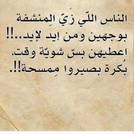Pin By Ahmed Ali On بالعربي Arabic Quotes Quotes Arabic