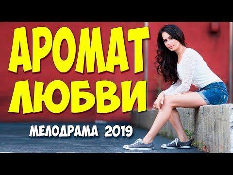 Etot Film Pro Zhizn S Bogatym Aromat Lyubvi Russkie Melodramy 2019 Novinki Hd 1080p Youtube Youtube Playbill Music