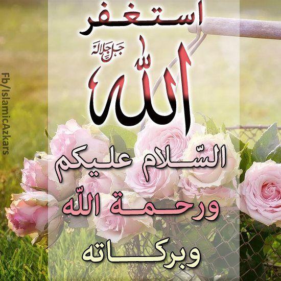 Salam Images As Salamu Alaikum Walalaikum As Salam Hadith Salam Image Doa Islam
