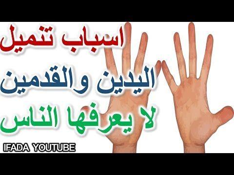 إحذر ستفاجئ عندما تعرف لماذا يحدث تنميل اليدين القدمين والاطراف و طريقة علاجه في المنزل Youtube Beauty Skin Care Routine Youtube Islamic Quotes