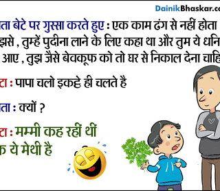 Latest Jokes Hindi Jokes Whatsapp Jokes Kids Adults À¤œ À¤• À¤¸ À¤‡à¤¨ À¤¹ À¤¨ À¤¦ Bskud Provides Funny Jokes Indian Hi Jokes In Hindi Very Funny Jokes English Jokes