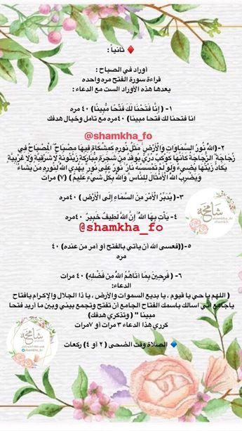 Pin By Heba Kotb On Djellaba Islam Facts Beautiful Quran Quotes Islamic Phrases