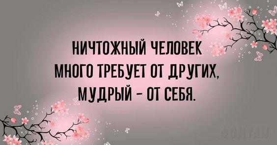 #цитаты #поговорки #мудрость #жизнь
