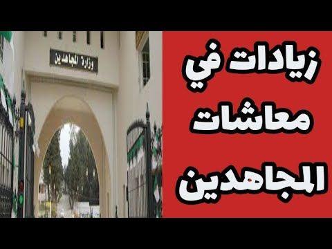 قررت الحكومة الجزائرية رفع معاشات المجاهدين المتقاعدين في الجزائر بما قدره خمسة ألاف دينار في إطار قانون المالية التكميلي لسنة 2020 Enjoyment