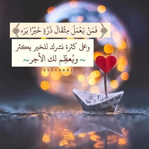 ي ارب م ســــاء ي غمره الف ر ح ㅤㅤㅤㅤㅤ مساؤكم ف ر ح مساء الخير In 2020 Quran Quotes Arabic Art Quotes