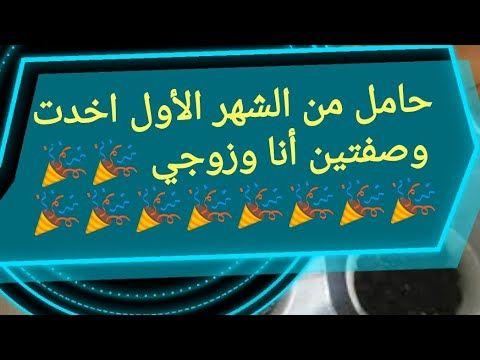 أنا أم جنى من الجزائر حامل من الشهر الأول استعملت وصفتين مختلفين أنا وزوجي إليكم تفاصيل الوصفتين Youtube En 2020 Activite Manuelle Maternelle Coran Conseil Sante