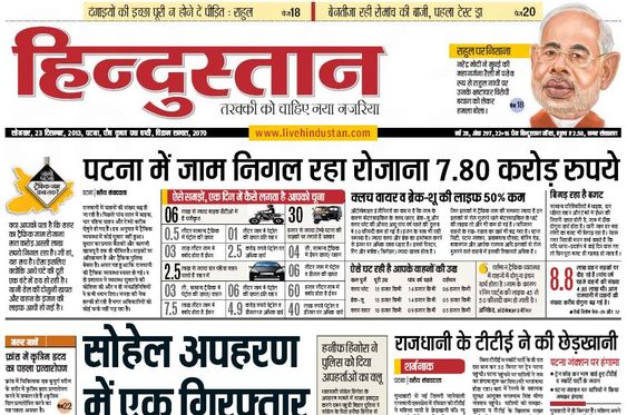 most selling newspaper in India, famous newspapers, best newspapers in Delhi, newspaper advertisement rates