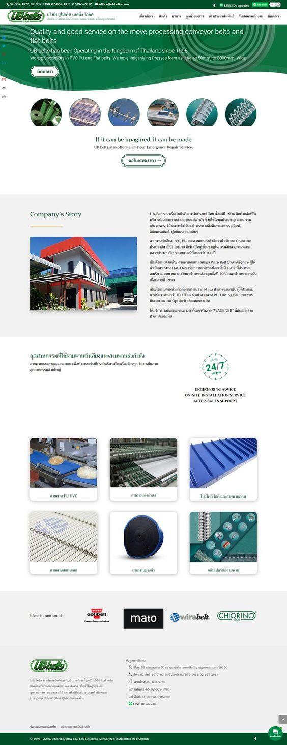 ออกแบบเว็บไซต์ บริษัท ยูไนเต็ด เบลติ้ง จำกัด