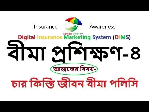 Insurance Training With Four Payment Life Insurance Policy With