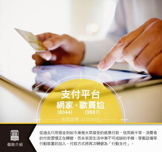 個股介紹 | 支付平台-網家(8044)、歐買尬(3687) #StockFeel #Convenient_store #payment