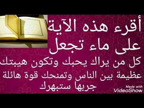 أقرء هذه الأية على ماء تجعل كل من يراك يحبك وتجعل هيبتك عظيمة بين الناس وتمنحك قوة هائلة Youtube Words Quotes Islam Hadith Hadith