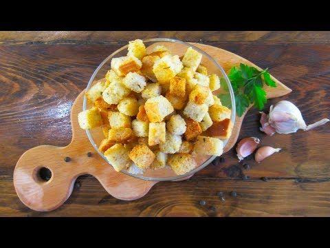 рецепт сухариков домашних