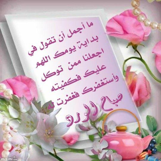 اللهم آمين يارب العالمين صباح الورد صباح الخيرات Flower Photos Imgfave Morning Quotes