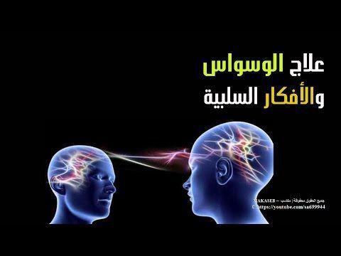 ايات الدماغ والنطق منهج السيد ابو همام الحسيني Youtube Free Pdf Books Poster Movie Posters