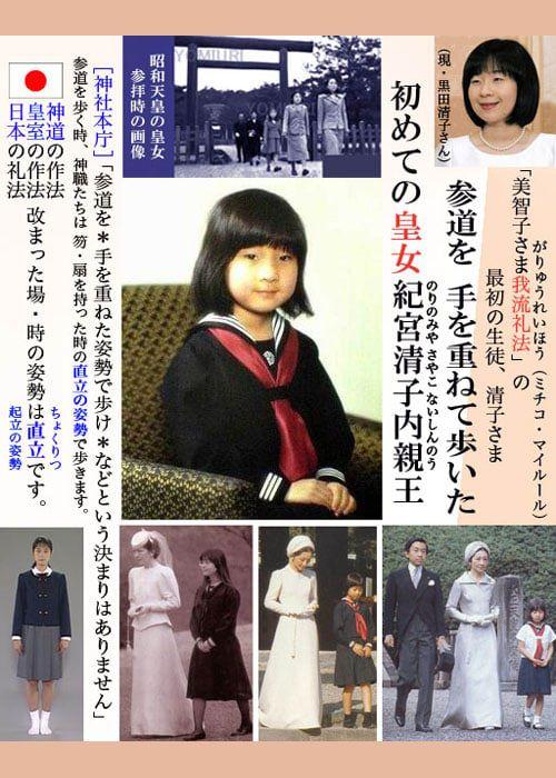 皇室に学ぶ マナー 1 皇后美智子 妃殿下時代 日本一のお手本 Engram 記憶の痕跡 皇后美智子 皇后 美智子