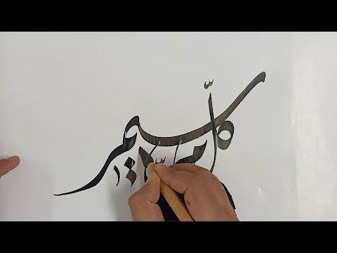 كل مر سيمر تكوين بالخط الديواني الجلي Youtube Calligraphy Video Home Decor Decals Decor