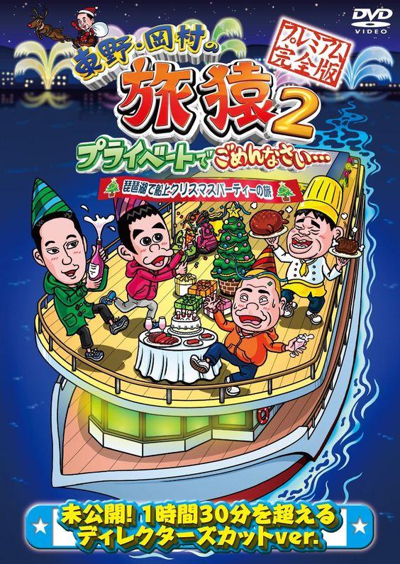 旅猿2琵琶湖で船上クリスマスパーティー