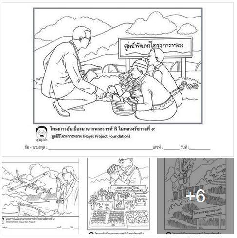 ฟร ภาพวาดลายเส น ภาพวาดระบายส ภาพวาดโครงการอ นเน องมาจากพระราชดำร ในหลวงร ชกาลท ๙ ศ ลปะช นประถม ภาพประกอบ การออกแบบปกหน งส อ