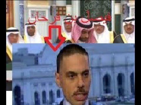 من هو فيصل بن فرحان وزير الخارجية السعودي الجديد أسرار ومعلومات لا تعر