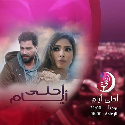 موعد وتوقيت عرض مسلسل أحلى أيام على قناة الفجيرة رمضان 2020 Movie Posters Movies Poster