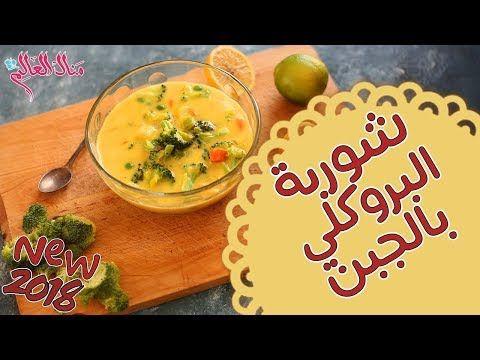 شوربة البروكلي بالجبن مطبخ منال العالم 2018 Youtube Recipes Food Pastry