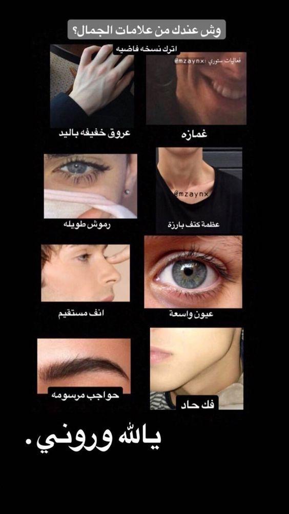 غمازتين وجواجب مرسومة أنف مستقيم انتو Funny Study Quotes Funny Dating Quotes Funny Arabic Quotes