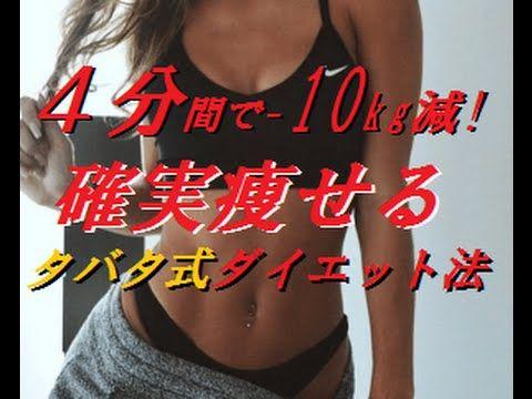 即効 4分間で確実に痩せる運動とその方法 超簡単で効果の高い
