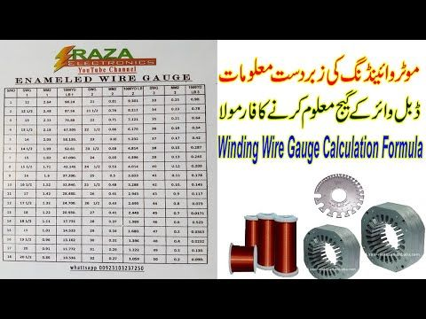 Motor Winding Wire Gauge Calculation Formula In Urdu Hindi Youtube Gauges Wire Formula