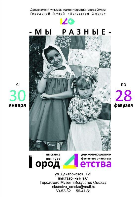 III выставка-конкурс детско-юношеского фототворчества